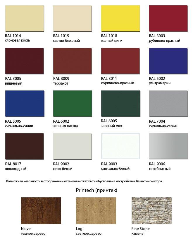 Базовый цвета Профилированного листа
